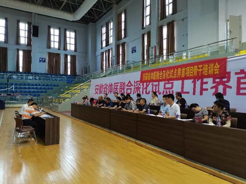 安徽:界首举行省体医融合深化试点界首项目骨干培训会