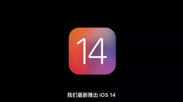 版本Bug不斷,如今無法降級,iOS 14你更了嗎?