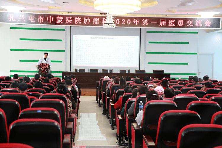扎兰屯市中蒙医院肿瘤科-肿瘤筛查防治科普知识宣传会成功举行