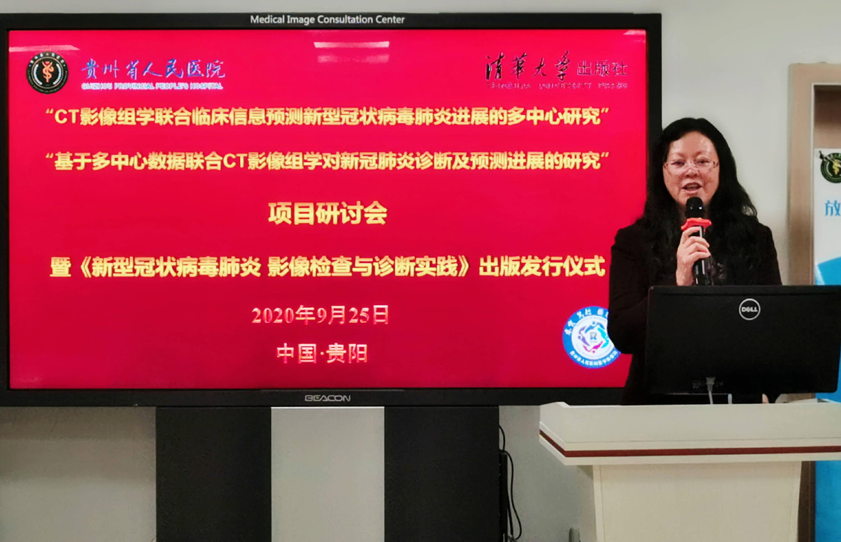 深睿医疗携手贵州省人民医院, 发布新冠肺炎多中心研究成果