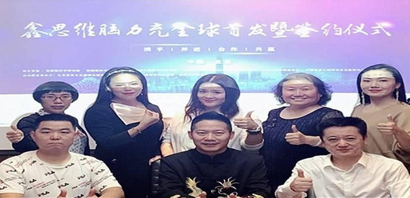 鑫思维脑力充新闻发布会—暨国际脑行业训练装备峰会