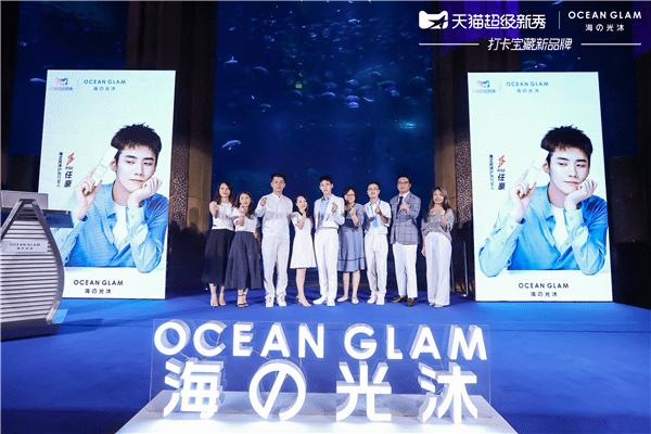 Ocean Glam海之光沐 X 天猫超级