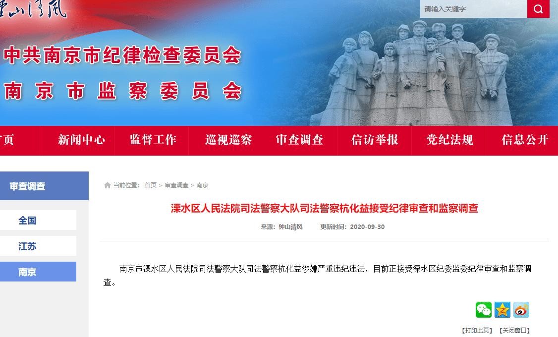 南京市溧水区人民法院司法警察大队司法警察杭化益被查