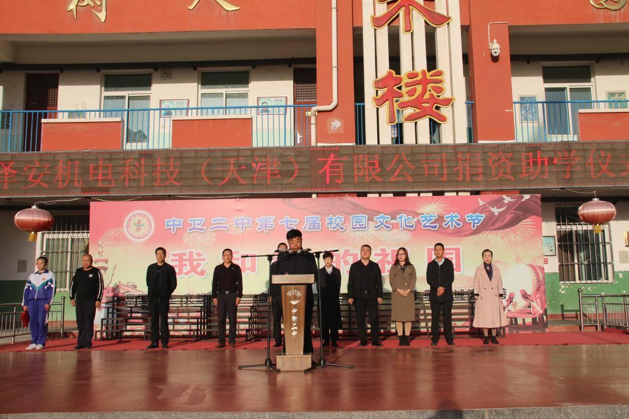 中卫二中迎来泽安机电科技(天津)有限公司捐资助学活动