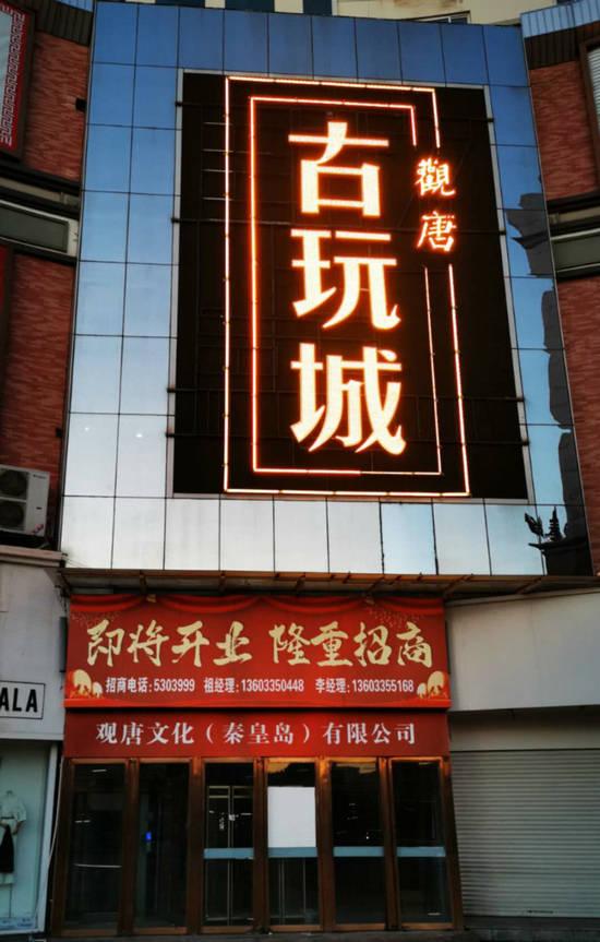 冀东地区文玩不夜城 秦皇岛·观唐古玩城在太阳城商业步行街盛大开业