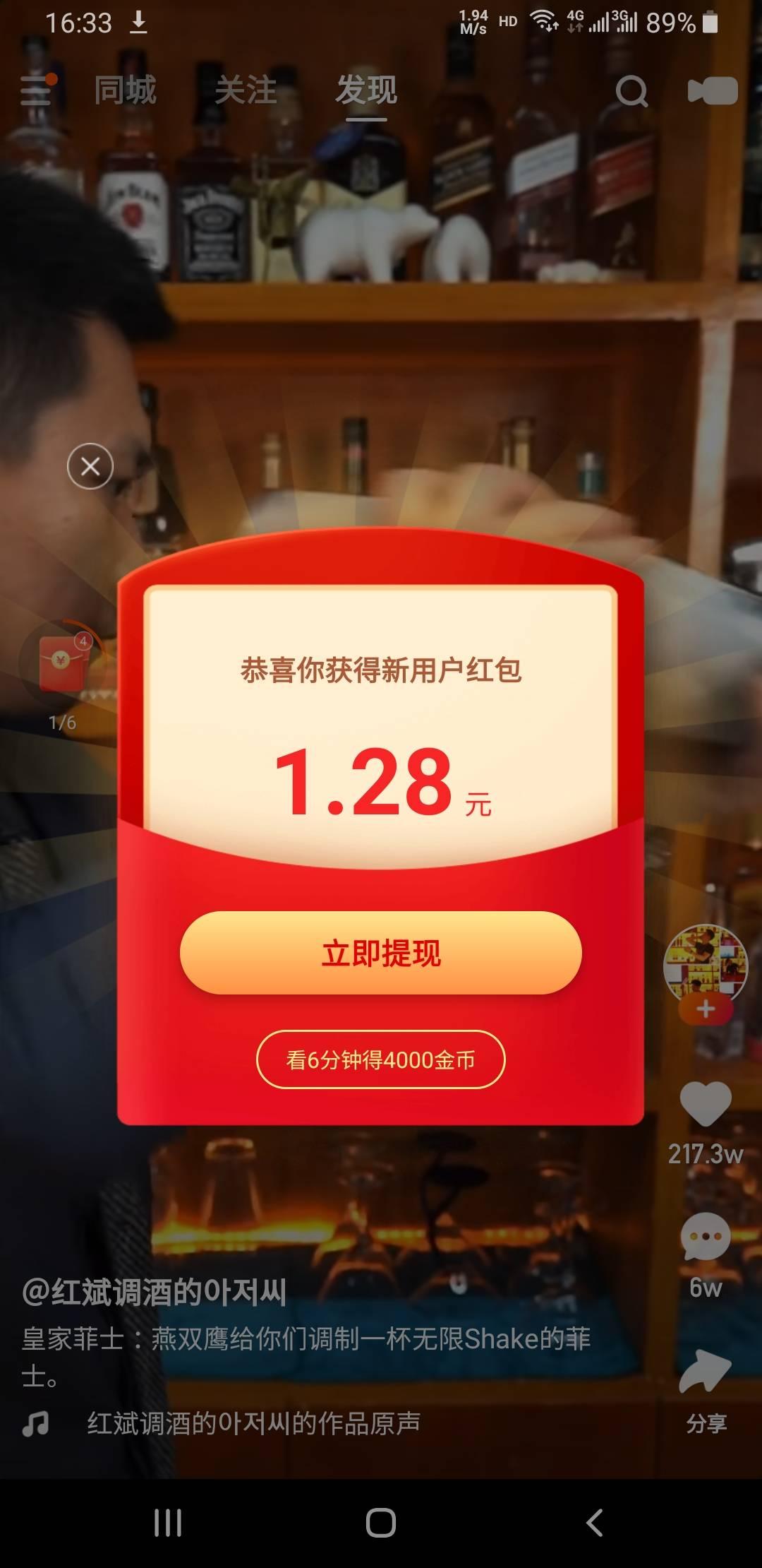 快手极速版怎么赚钱(iphone快手极速版没有红包)