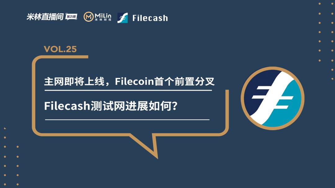 主网即将上线,Filecoin首个前置分叉Filecash测试网进展如何?【米林直播间NO.25】图1