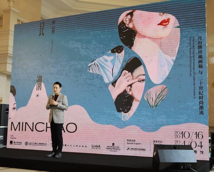 """张信哲""""民·潮月份牌珍稀画稿与二十世纪时尚潮流展""""上海开幕"""