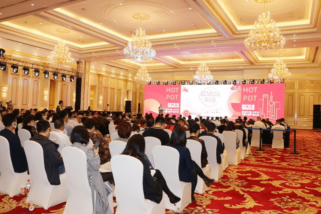 2020中国火锅产业大会在沪圆满收官——森态牛油引领火锅新风尚