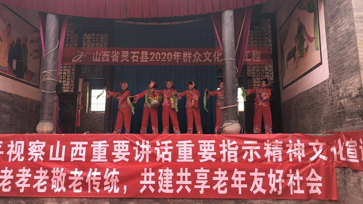 """灵石县夏门镇夏门村举行 第一届""""情暖重阳、最美古堡""""文化活动"""