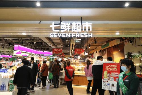 """七鲜超市新店落地北京CBD,让都市人也能解锁""""北京瘫"""""""