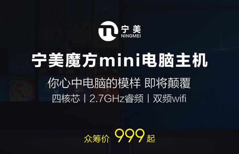 小米众筹魔方mini电脑主机:999元起 可塞入口袋的照片 - 2