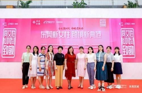"""""""东莞新女性,跨境新典范""""女性创业者公益分享会"""