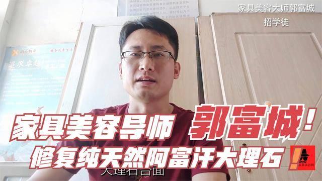 从山西太原走出去的家具美容师郭富城,北京西安兰州家具维修培训已经相继开通-家具美容网