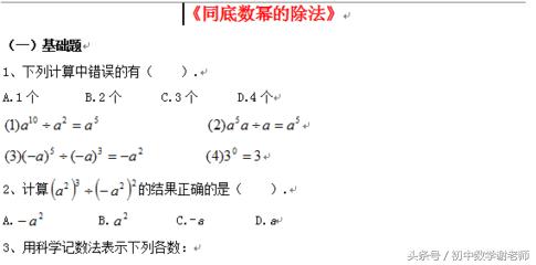 同底数幂相减法则(同底数幂相减该怎么算 )