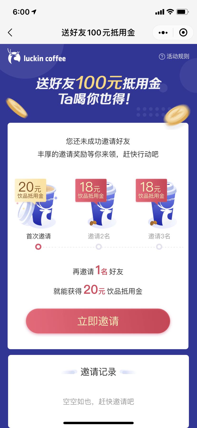 """9100个""""广告群"""",为什么每天能卖出10w杯咖啡? 网络快讯 第7张"""