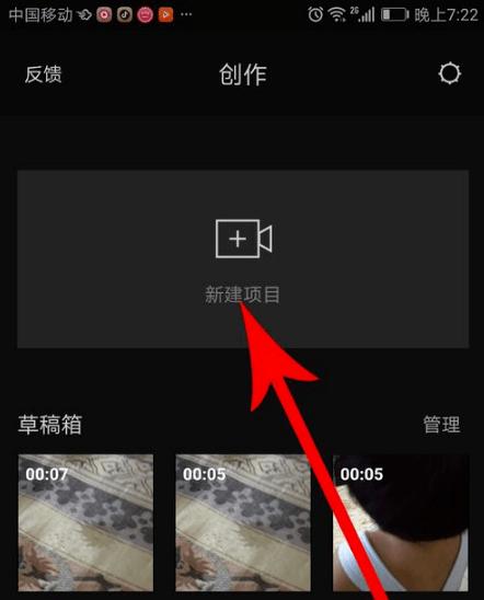 剪映怎么去水印?-去水印教程 网络快讯 第5张