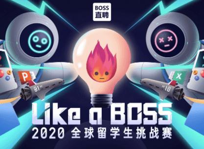 千人舞台,精彩角逐,2020 Like a BOSS全球留学生挑战赛圆满落幕