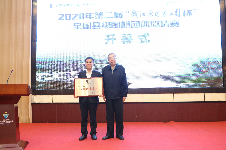 """2020年第二届""""钱江源国家公园杯""""全国县级围棋团体邀请赛开赛"""