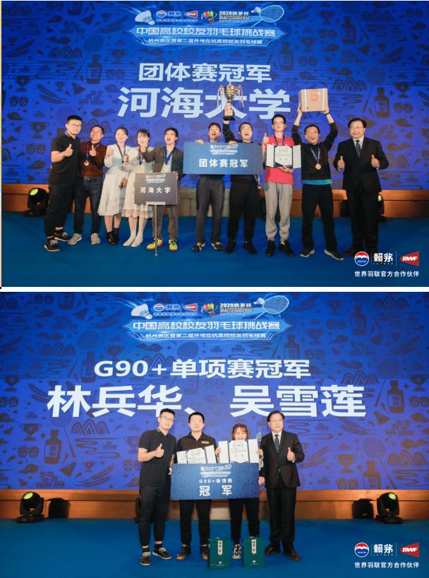 迎亚运引全民健身热潮 2020赖茅杯杭州站开打