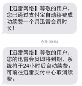 超级会员自动续费怎么关闭(qq会员手机话费续费怎么取消)