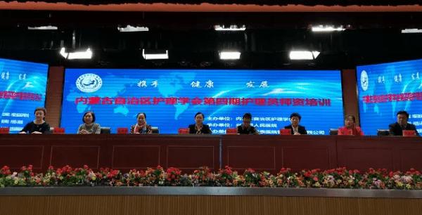 内蒙古自治区护理学会第四期护理员师资培训班在兴安盟人民医院成功举办