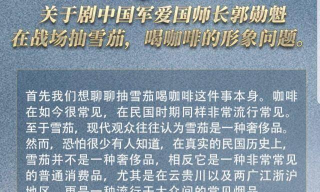 雷霆战将导演回应差评 网友不买账:抗战剧看出偶像剧味儿 网络热搜 第6张