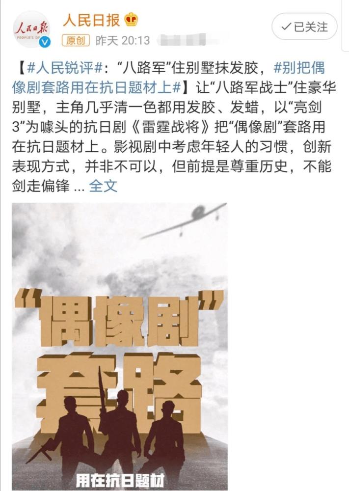 雷霆战将导演回应差评 网友不买账:抗战剧看出偶像剧味儿 网络热搜 第2张