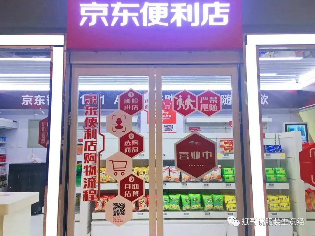 京东便利店加盟条件(怎样开京东便利实体店)