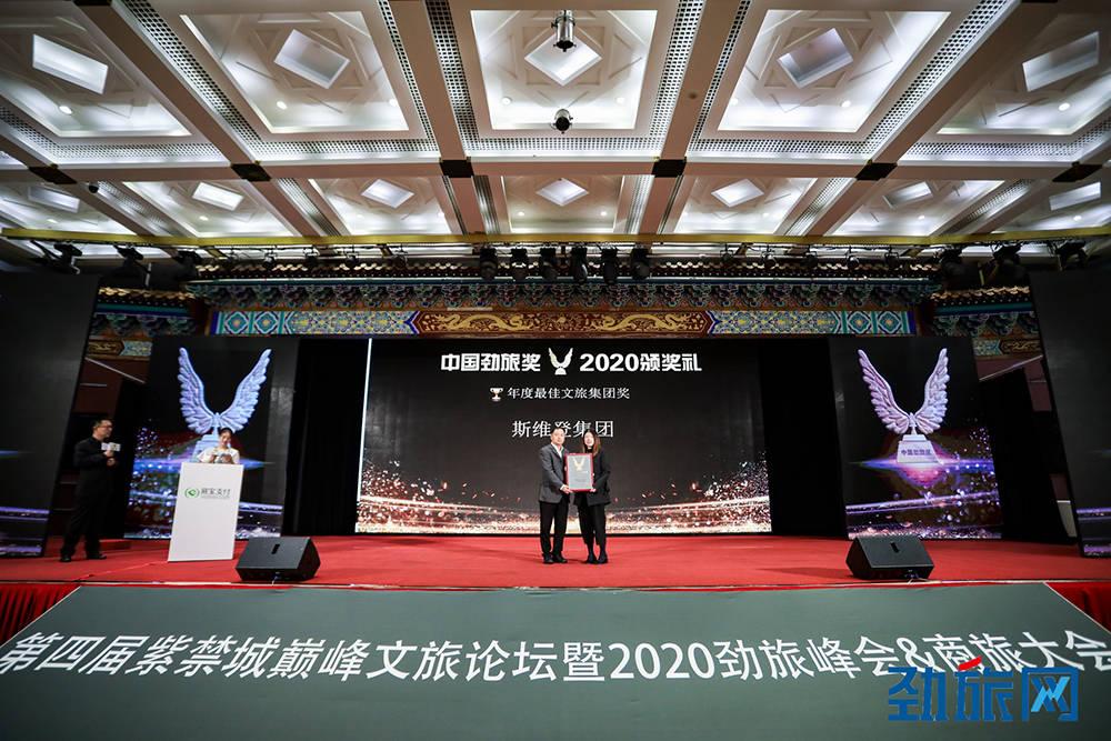 """斯维登集团荣获""""2020中国劲旅奖年度最佳文旅集团奖"""""""