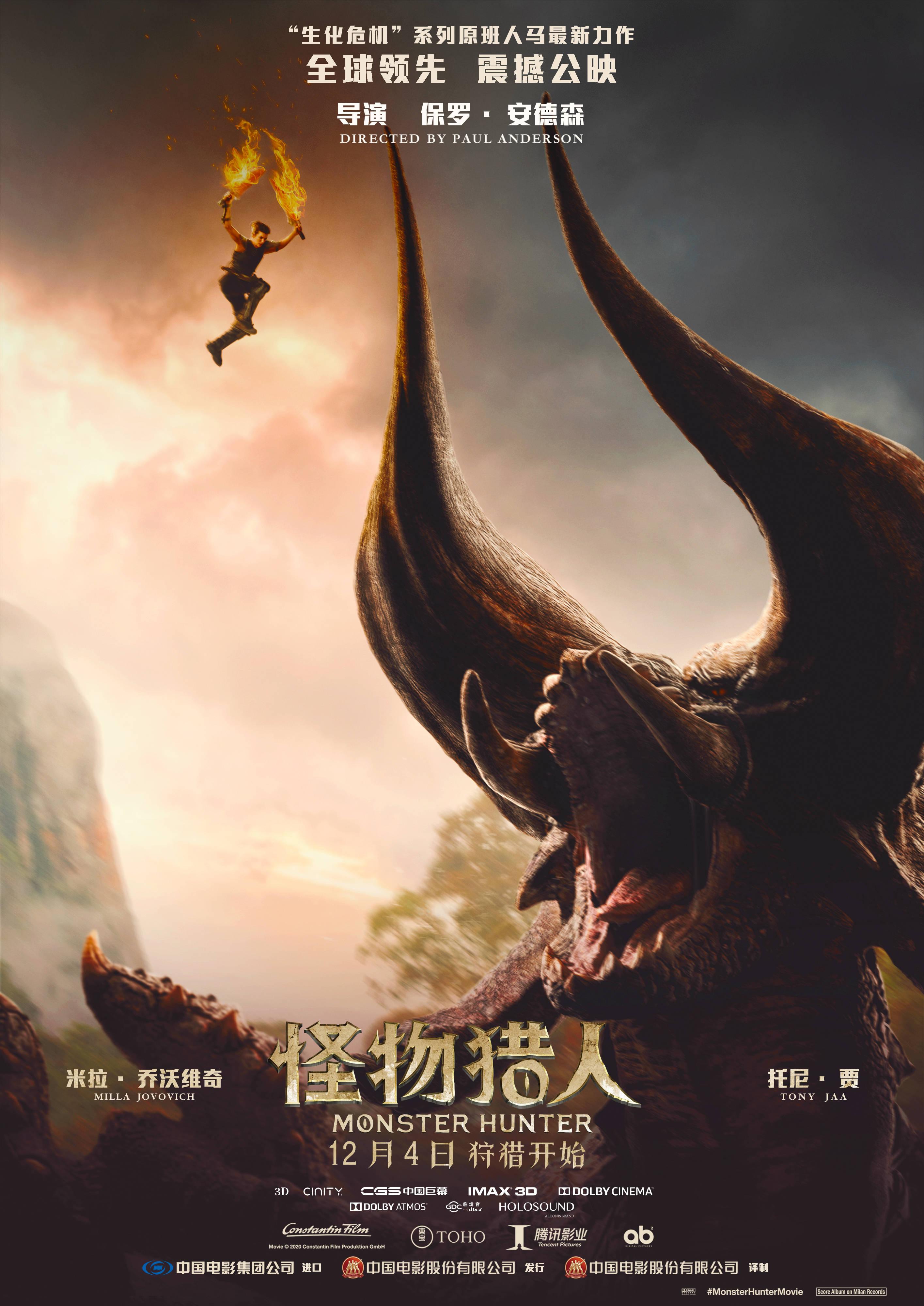 《怪物猎人》12月4日国内领先全球上映 惊艳视效开启异世狩猎