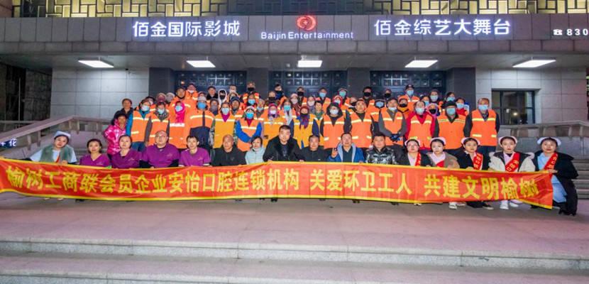 市工商联携手会员企业开展为 环卫工人送温暖活动