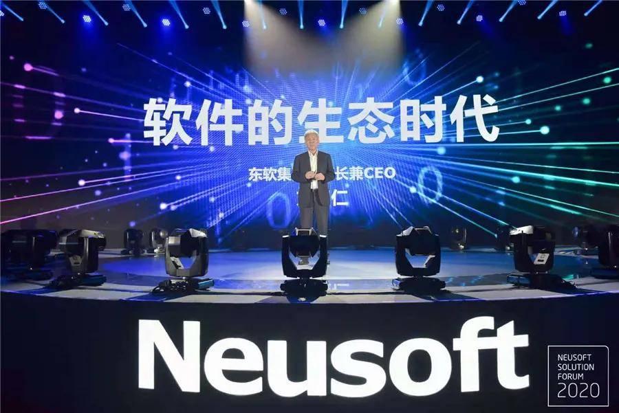 东软刘积仁:软件将进入更开放的生态时代