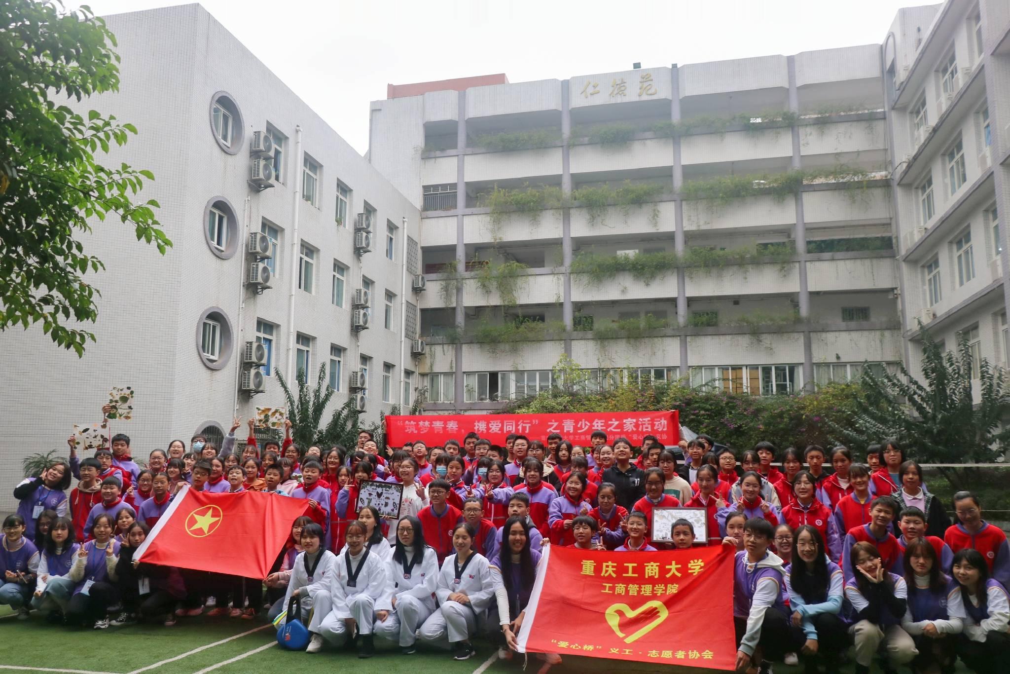 重庆工商大学工商管理学院:筑梦青春,携手共进