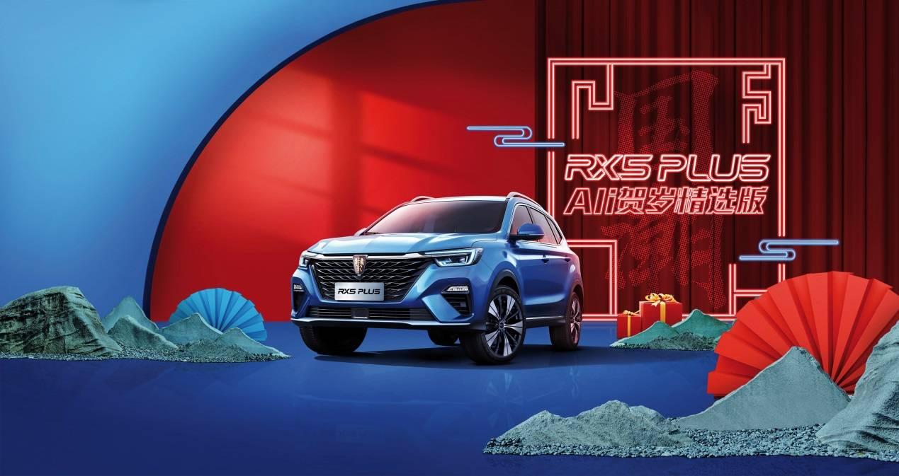 荣威RX5 PLUS Ali贺岁精选版Ψ  11月26日即将★上市-极速赛车