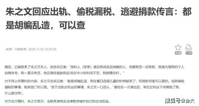 51岁朱之文否认出轨小姑娘!被爆料大量私生活秘闻,网友直言:他飘了!