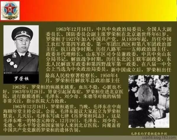 十大元帅十大将军排名(共和国十大元帅,十大将军,57位上将!) 网络快讯 第9张