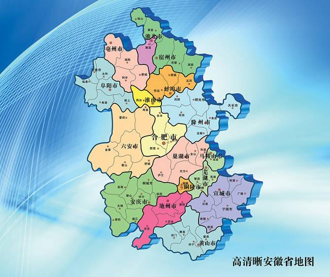 皖是哪个省的简称_安徽省的简称是什么 网络快讯 第3张