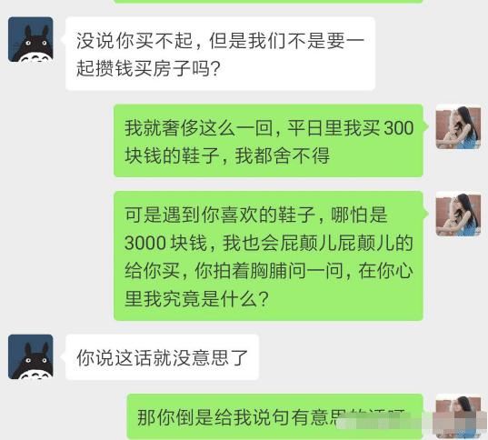 女子做自媒体月入3万,买两千元鞋子被男友骂,网友:分了吧 网络快讯 第3张