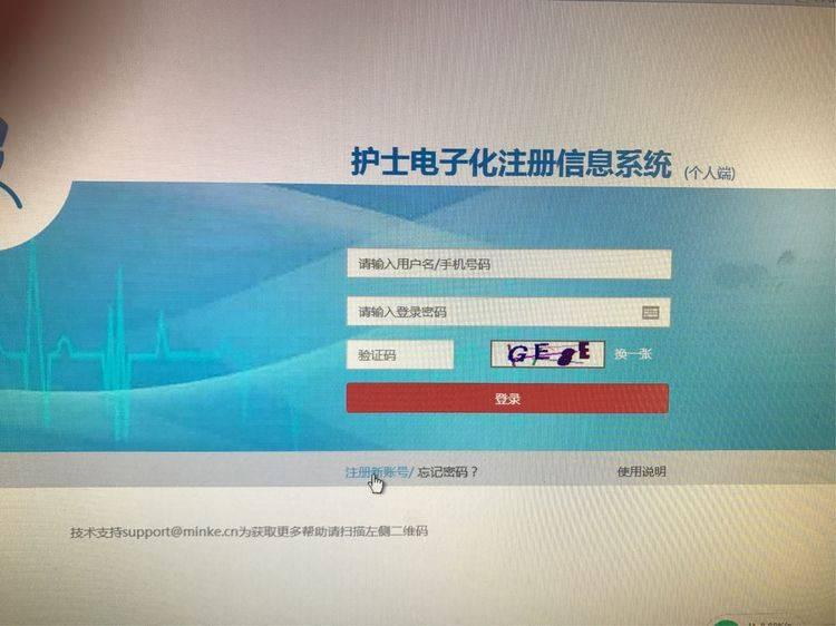 护士电子化注册信息系统 网络快讯 第5张