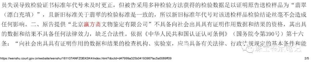 """""""老翡翠""""的鉴定结果之争!正规珠宝检测机构PK瀛方斋,谁的鉴定结果更""""法律效力""""?"""