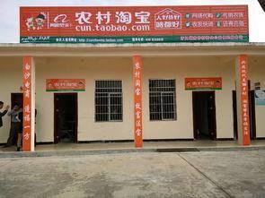 农村淘宝服务站加盟多少钱(农村淘宝服务站怎么开)