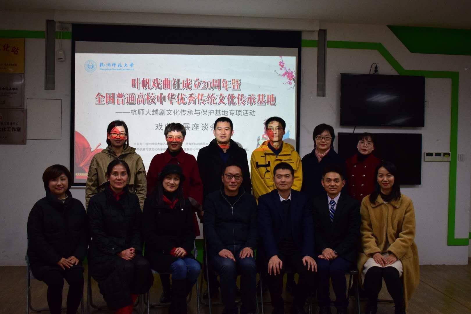 杭师大越剧文化传承与保护基地专项活动圆满成功