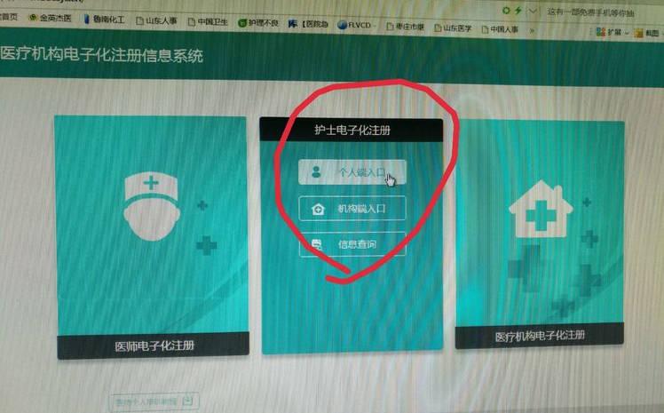 护士延续注册电子化注册信息系统操作流程 网络快讯 第4张