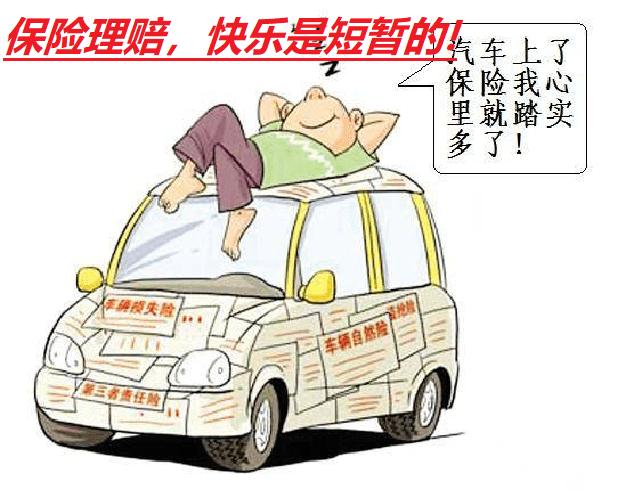 新车第一年保险多少钱(新车保险的猫腻你真的知道吗)插图