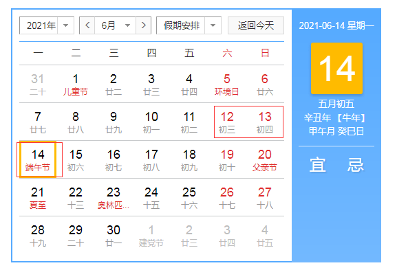 2021年放假安排:2021年法定节假日放假安排 2021年最新放假通知时间表 网络快讯 第5张