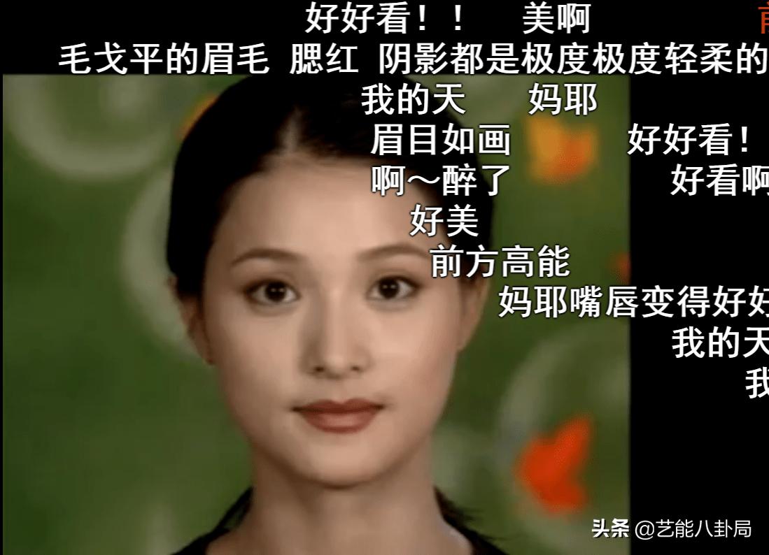 毛戈平生活妆视频教程(毛戈平这是什么神仙化妆术)插图(4)