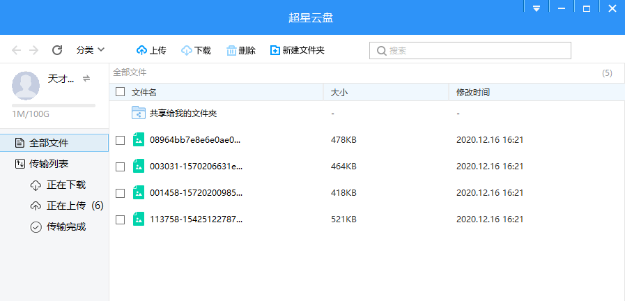 超星云盘客户端上传不限速,秒传下载速度也超快,100G 的云存储空间。