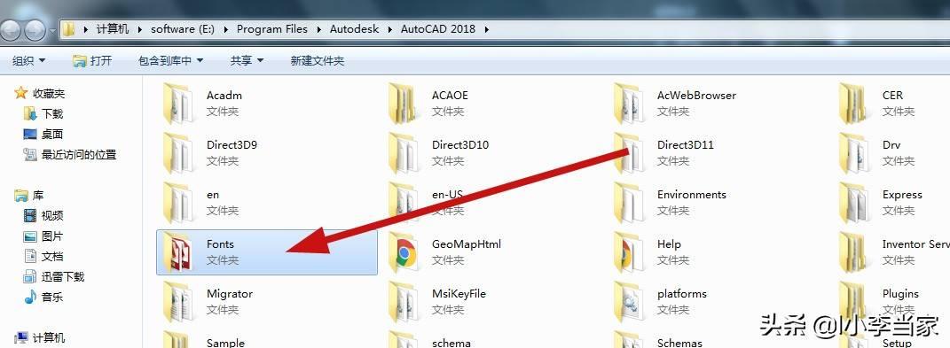 cad缺少shx文件怎么弄(shx文件如何打开 )插图(3)
