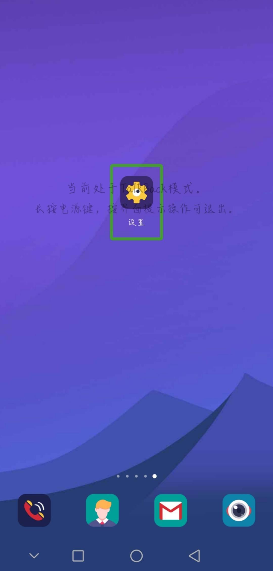 华为双击关闭盲人模式(华为真的有盲人模式吗)插图(2)